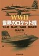 WW2世界のロケット機 有人機・無人機/誘導弾・無誘導弾