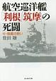 航空巡洋艦「利根」「筑摩」の死闘 付・戦艦の戦い