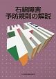 石綿障害予防規則の解説<第6版>