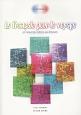 やさしく学ぶ旅のフランス語<3訂版>