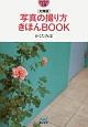 写真の撮り方きほんBOOK<文庫版>
