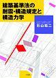 建築基準法の耐震・構造規定と構造力学