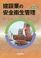 建設業の安全衛生管理<改訂4版>
