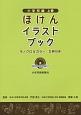 ほけんイラストブック 小学校編(上) モノクロ&カラー・文例付き