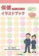 保健イラストブック 中学・高校編(上) モノクロ&カラー・文例付き