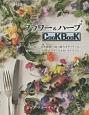 フラワー&ハーブCooKBooK 体に優しい自然植物、庭の恵みをキッチンに。オシャレ