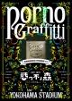 神戸・横浜ロマンスポルノ'14~惑ワ不ノ森~ Live at YOKOHAMA STADIUM