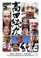 芸能生活だいたい35周年記念DVD 『純白』