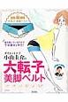 ダイエット王子小山圭介の大転子美脚ベルト 毎日巻いているだけで下半身スッキリ!