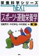 スポーツ・運動栄養学<第3版>
