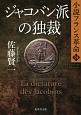 ジャコバン派の独裁 小説・フランス革命14