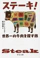 ステーキ!世界一の牛肉を探す旅