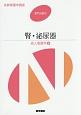 腎・泌尿器<第14版> 成人看護学8 系統看護学講座 専門分野2