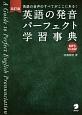 英語の発音パーフェクト学習事典<改訂版> 英語の音声のすべてがここにある!