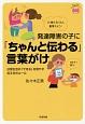 発達障害の子に「ちゃんと伝わる」言葉がけ 日常生活の「できる」を増やす伝え方のルール