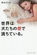 世界は犬たちの愛で満ちている。
