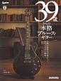 39歳からの本格ブルース・ギター ギター・マガジン CD付 円熟の演奏力が身につく大人のギター教本