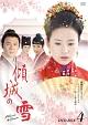 傾城の雪 DVD-BOX4
