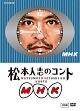 松本人志のコント MHK(通常版)