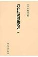 岩倉具視關係文書<オンデマンド版> (1)