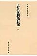 大久保利通日記<オンデマンド版> (1)
