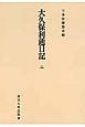 大久保利通日記<オンデマンド版> (2)