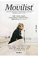 Movilist 2015WINTER 特集:1984年と2014年。『VISITORS』から『MOVILIST』へ。佐野元春と往くニューヨーク 移動主義者という哲学・ライフスタイル(1)