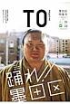 TO magazine 墨田区特集号