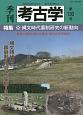 季刊 考古学 特集:縄文時代墓制研究の新動向 (130)