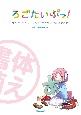 ろごたいぷっ! マンガ・アニメ・ラノベのロゴを徹底研究する本