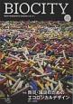 ビオシティ 特集:防災・減災のためのエコロジカルデザイン 環境から地域創造を考える総合雑誌(61)