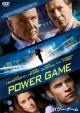 パワー・ゲーム