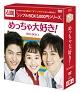 めっちゃ大好き! DVD-BOX1 <シンプルBOX>