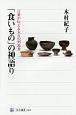 「食いもの」の神語り 言葉が伝える太古の列島食