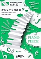 がむしゃら行進曲/関ジャニ∞ ピアノソロ・ピアノ&ヴォーカル