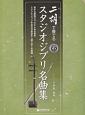 二胡で奏でる スタジオジブリ名曲集 模範演奏/カラオケCD-10曲付