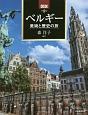 図説・ベルギー 美術と歴史の旅