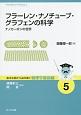 フラーレン・ナノチューブ・グラフェンの科学 基本法則から読み解く物理学最前線5 ナノカーボンの世界