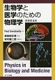 生物学と医学のための物理学<原著第4版>
