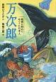 万次郎 地球を初めてめぐった日本人