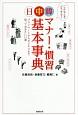 日中韓 マナー・慣習基本事典 プライベートからビジネスまで知っておきたい11章