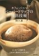 カフェ・バッハ ペーパードリップの抽出技術 コーヒーの抽出を、これから始める人のために