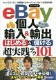 eBay個人輸入&輸出 はじめる&儲ける 超実践テク101 ネットでらくらく!世界最大のオークションサイトを完