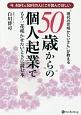 """""""現代の花咲かじいさん""""が教える 50歳からの個人起業でもう一花咲かせたいときに読む本 今、40代&50代の人にこそ読んでほしい"""