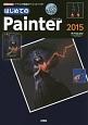 はじめてのPainter 2015 アナログ感覚のペイントソフト