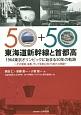 50+50 東海道新幹線と首都高 1964東京オリンピックに始まる50年の軌跡