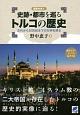 史跡・都市を巡るトルコの歴史 歴史を歩く 古代から20世紀までの文明を探る