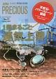 JAPAN PRECIOUS Springr2015 1冊まるごと運気上昇!! ジュエリー専門誌の決定版(77)