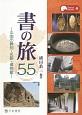 書の旅55 中国の碑刻・名跡・博物館