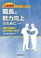 職長の能力向上のために<第2版> 知識の再確認と悩みの解決に向けて